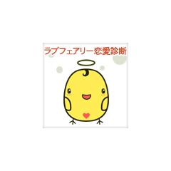 ラブフェアリー恋愛診断 ブログパーツイメージ
