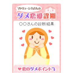 無料占い★ダメ恋愛診断 ブログパーツイメージ