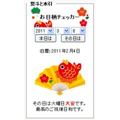 お日柄チェッカー ブログパーツイメージ