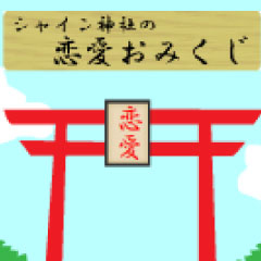 シャイン神社恋愛おみくじ ブログパーツイメージ