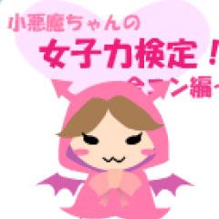 小悪魔ちゃんの女子力検定〜合コン編〜 ブログパーツイメージ