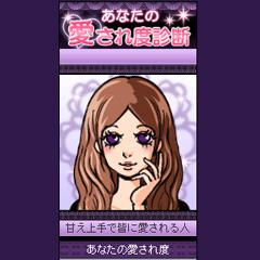 「無料占い│愛され度診断」ブログパーツイメージ