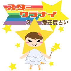 スター占い★スター潜在度占い ブログパーツイメージ