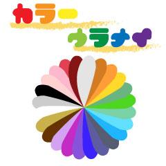 カラー占い ブログパーツイメージ