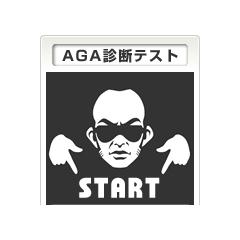 AGA診断テスト ブログパーツイメージ