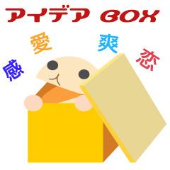 アイデアボックス ブログパーツイメージ