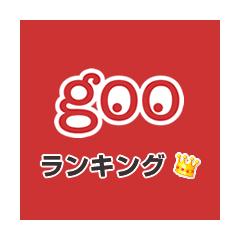 gooランキングウィジェットイメージ