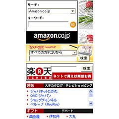 お買い物検索 価格比較イメージ