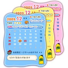 「チーズくんバースデイカレンダー」ウィジェットイメージ