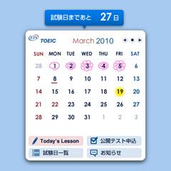 TOEICカレンダーイメージ