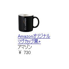 簡単アマゾンアフィリエイトリンク自動作成ツール 「Amazones」イメージ