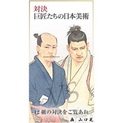 「対決 巨匠たちの日本美術」ブログパーツイメージ