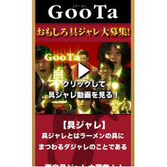 日清GooTa具ジャレブログパーツイメージ