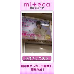 miteca 顔からコーデ ブログパーツイメージ