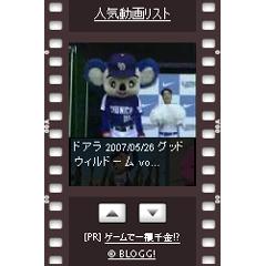 ビデオパーツ ブログパーツイメージ