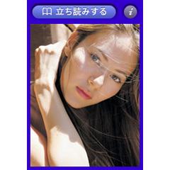 道端ジェシカ ファースト写真集 ブログパーツイメージ