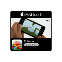 iPod touchゲームギャラリー ブログパーツイメージ