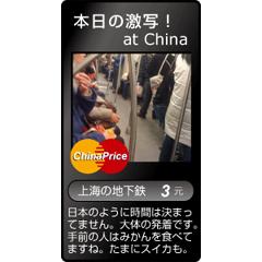 今日の中国 ブログパーツイメージ