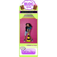 「ブロック」の最新カタログギャラリー ブログパーツイメージ