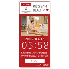 RIE's 24H BEAUTV ブログパーツイメージ