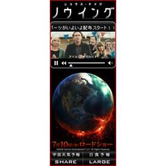 『ノウイング』地球消滅ブログパーツイメージ