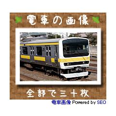 電車のパーツ ブログパーツイメージ