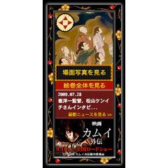 『カムイ外伝』屏風絵巻ブログパーツイメージ