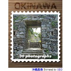 沖縄スライドショー ブログパーツイメージ