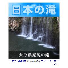 日本の滝厳選集 ブログパーツイメージ
