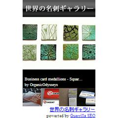 名刺画像集 ブログパーツイメージ