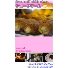 シュークリームスライドショー ブログパーツイメージ