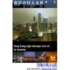 夜景が見える窓 ブログパーツイメージ