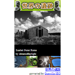 世界遺跡集 ブログパーツイメージ