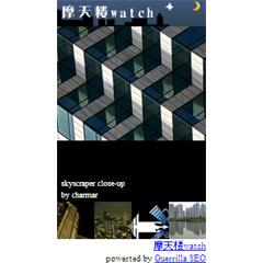 摩天楼画像集 ブログパーツイメージ