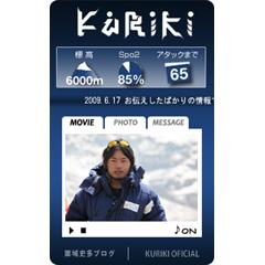 KURIKIブログパーツ イメージ