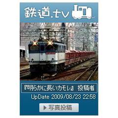 鉄道.tvブログパーツ2イメージ
