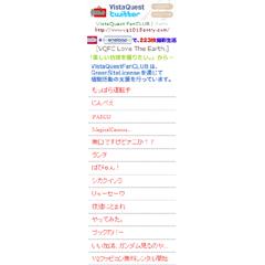 Vista Quest FanCLUB更新履歴 ブログパーツイメージ