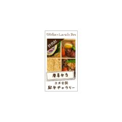 日本全国駅弁ギャラリー ブログパーツイメージ