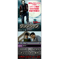 『ダレン・シャン』オリジナル・ブログパーツ登場!イメージ