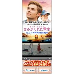 『きみがくれた未来』オリジナルブログパーツが登場!!イメージ
