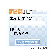行き方ナビ ブログパーツイメージ