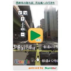ストリートビュー道案内 ブログパーツイメージ
