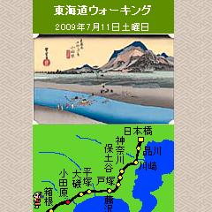 東海道ウォーキング ブログパーツイメージ