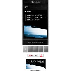 「JR東海キャンペーン」公式ブログパーツイメージ