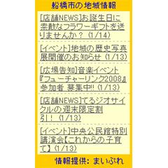 まいぷれブログパーツイメージ