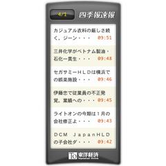 東洋経済 四季報速報 ブログパーツイメージ