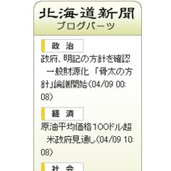北海道新聞ブログパーツイメージ