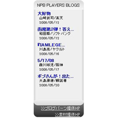 NPB PLAYERS BLOGS ブログパーツイメージ