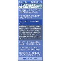 GAZOO.com Gニュース ブログパーツイメージ