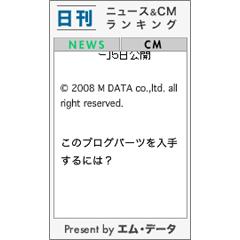 日刊 ニュース&CMランキング ブログパーツイメージ